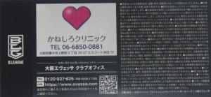 チケット(裏)